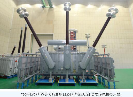 衡变公司研制世界最大容量现场组装式变压器