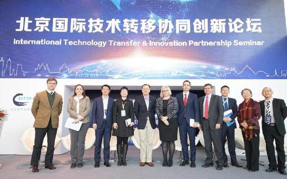 北京国际技术转移协同创新论坛会议看点