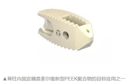 生物兼容Zeniva PEEK聚合物应用于植入式医学器械中
