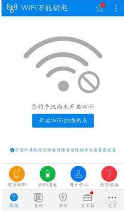 APP:WiFi万能钥匙筛查出1387款山寨应用