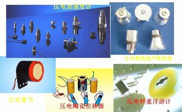 压电式传感器的材料