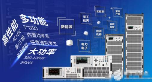 ITECH推出全新高性能可编程交流电源IT7600