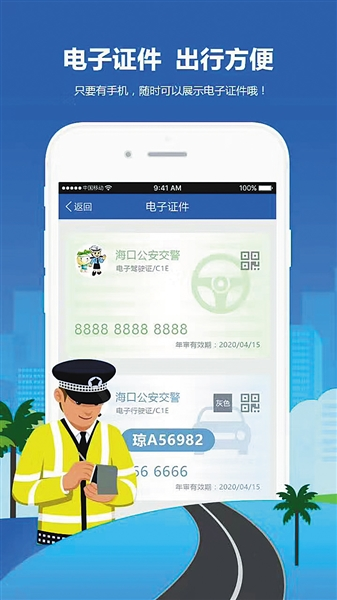 海口公安交警APP具备35项应用功能