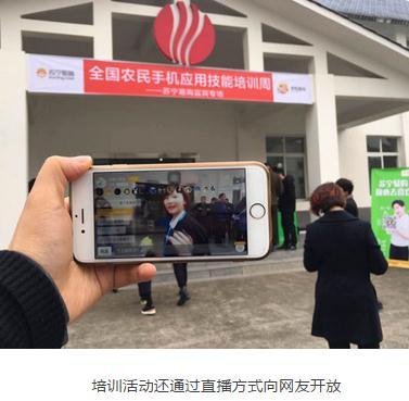农业部联合苏宁发起手机直播助销农产品专场活动