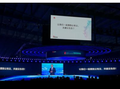 """华为打造公有云平台:Cloud BU及""""一核两翼""""发展战略"""
