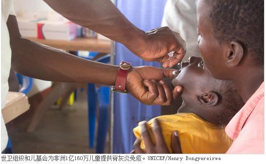 WHO与UNICEF免费为中西部非洲13个国家儿童提供脊髓灰质炎疫苗