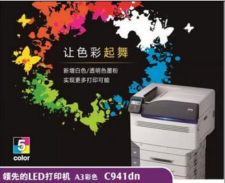 彩色纸上打印白色:OKI  C941dn LED打印机好吗?