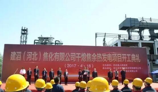 河北建滔干熄焦余热发电项目正式开工建设 总投资约3亿元