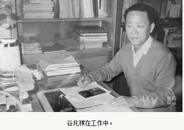 水利水电工程专家谷兆祺生命事迹