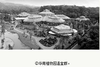 华南植物园立志建成世界一流植物园
