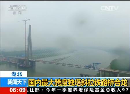 国内最大跨度的独塔斜拉桥——湖北江汉铁路岳口汉江特大桥成功合龙