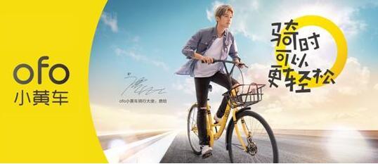 共享单车:ofo签约鹿晗为品牌代言人