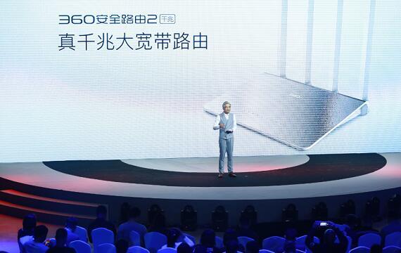 360安全路由2代发布速度再次提升