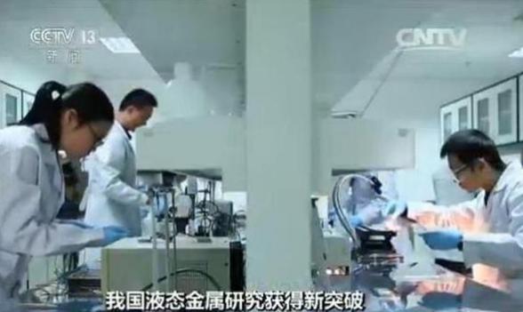 """我国发现可用于3D打印的液态金属""""类生物效应"""""""