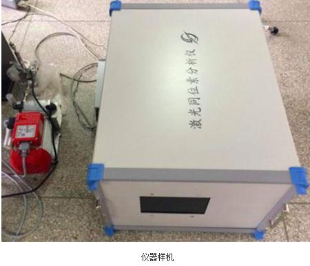 """""""基于波长调制离轴积分腔光谱技术的同位素分析仪研制""""项目通过验收"""