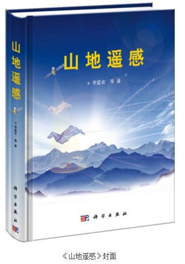 《山地遥感》:围绕山地遥感基本原理、方法及其应用的科学技术介绍