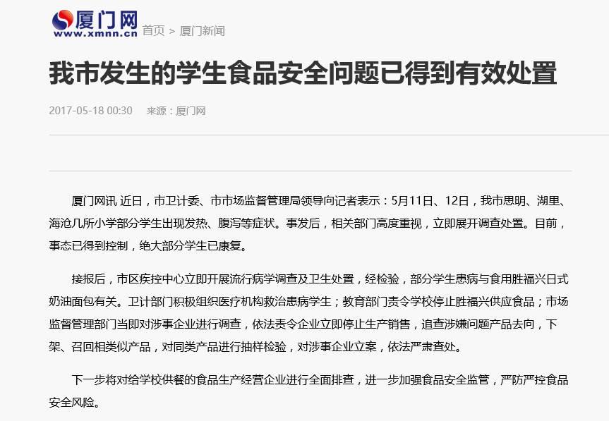 厦门通报小学食物中毒事件:疑似食用厦门胜福兴公司生产的面包引起
