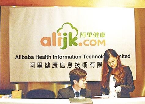 阿里健康将收购阿里巴巴旗下38亿保健食品业务