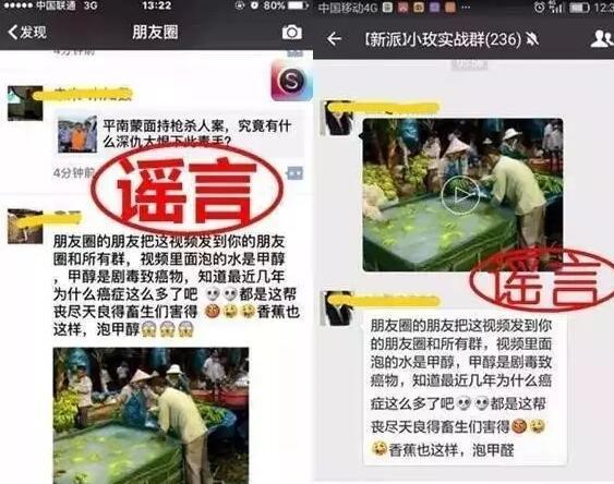 贤集网辟谣:这些对农产品的造谣你信了吗