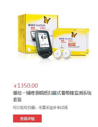 扫描式葡萄糖监测系统国内价格、使用方法、准备性