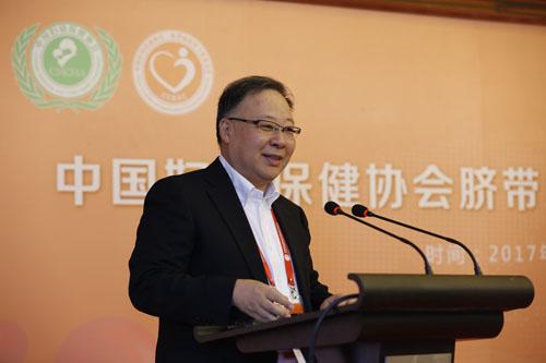 中国妇幼保健协会脐带血应用专业委员会成立大会在北京召开