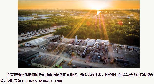 净电(NET Power)公司发明零排放(无烟囱)化石燃料电厂