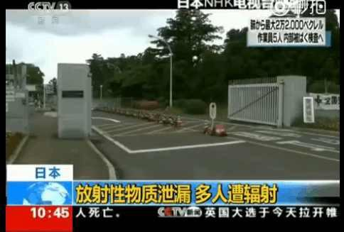日本大洗研究开发中心发生放射性物质泄漏事
