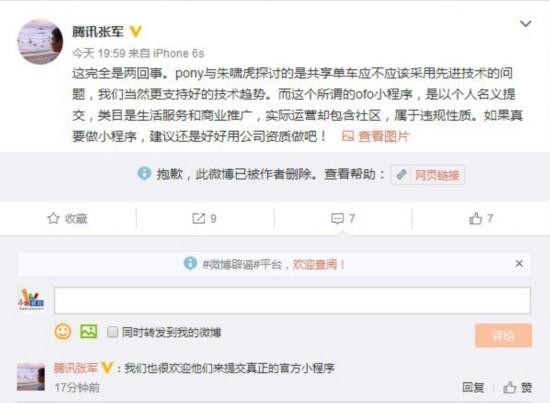 """山寨""""ofo小程序""""涉嫌违规提供社区服务遭封杀 腾讯辟谣"""