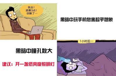 睡前玩手机对身体有哪些危害