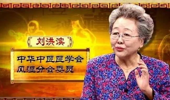 """刘洪斌是谁?3年9个""""专家""""身份上电视卖假药!"""
