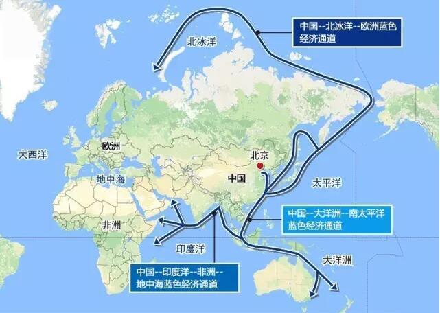《一带一路建设海上合作设想》建3条蓝色经济通道
