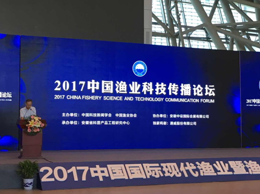 2017中国渔业科技传播论坛在安徽合肥举办