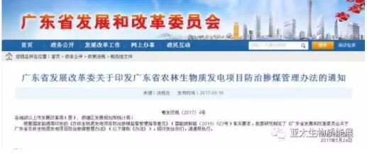 关于印发广东省农林生物质发电项目防治掺煤管理办法的通知 附原文