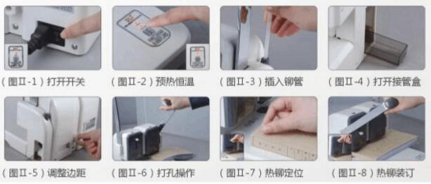 手动装订机怎么用?