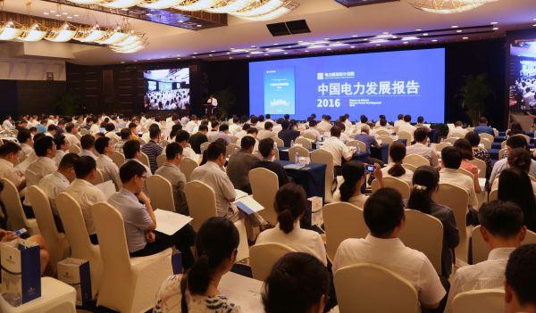 《中国电力发展报告2016》发布