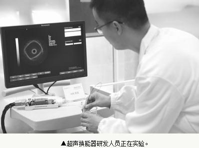 """国内首款超声探头核心器件""""微型高频超声换能器""""进入临床实验"""