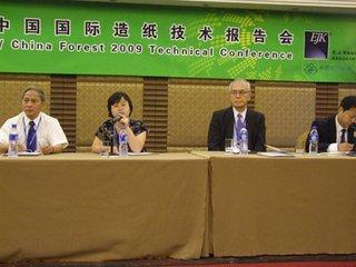 关于召开 2017 国际造纸技术报告会的通知