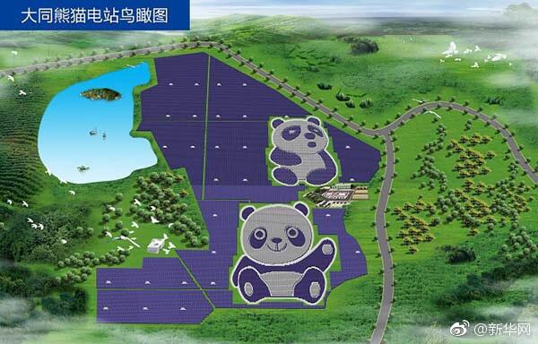 山西省大同市的全球首座熊猫光伏电站正式并网发电