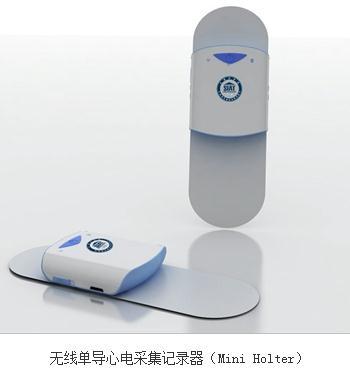 中科汇康自主研发的3in1和Mini Holter获《医疗器械注册证》
