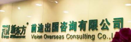 北京新东方前途出国咨询有限公司的经营业务与员工福利待遇