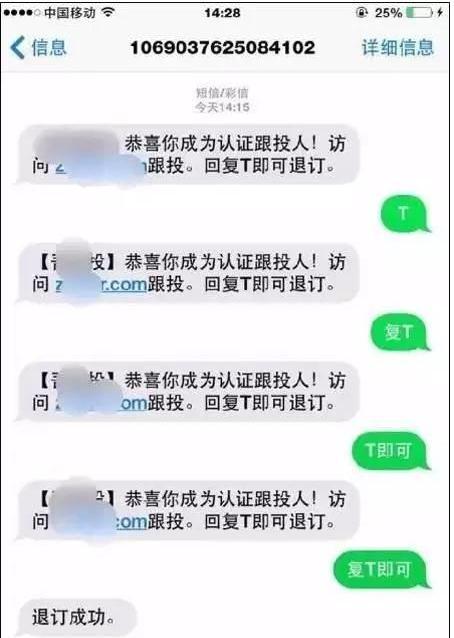 手机一直收到垃圾短信怎么办?如何退订垃圾短信?