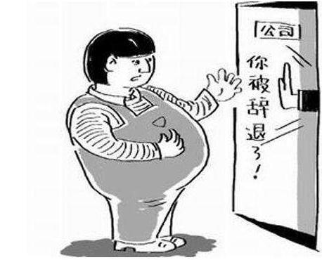 """是什么导致""""三期""""女职工的权益难以得到依法保护?"""