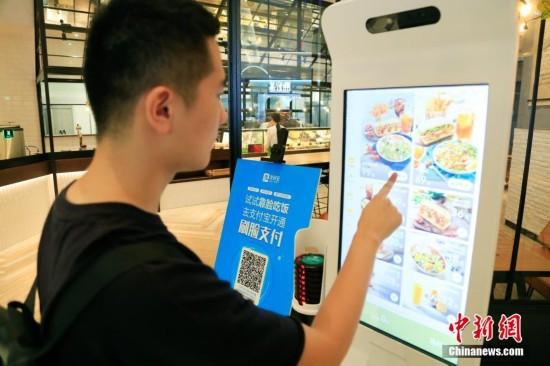杭州KPro餐厅推出刷脸支付服务