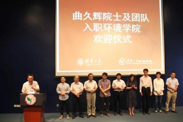 清华环境学院举行曲久辉院士团队入职欢迎仪式