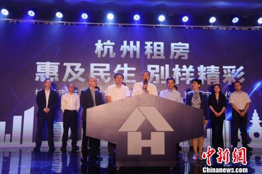 杭州市住房租赁监管服务平台正式上线试运行