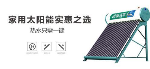 江苏四季沐歌有限公司的新服务提出服务+新四化