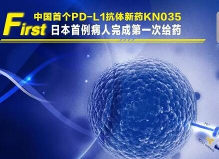 抗体新药KN035日本临床试验第一例病人首次给药
