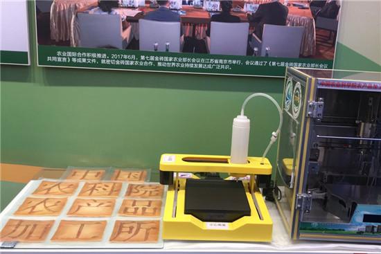 马铃薯主食化精准营养3D食品打印技术