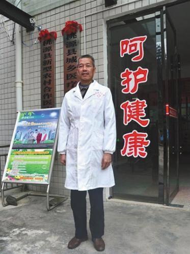"""""""疫苗爷爷""""王春生坚守湖南省桃源县西安镇大山38年"""