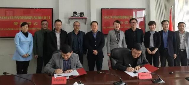 优锐科技与宜昌政府成功签约3D打印智能制造基地项目